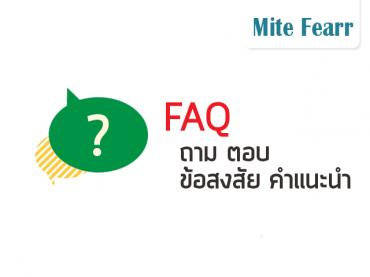 คำถามเกี่ยวกับไรฝุ่น