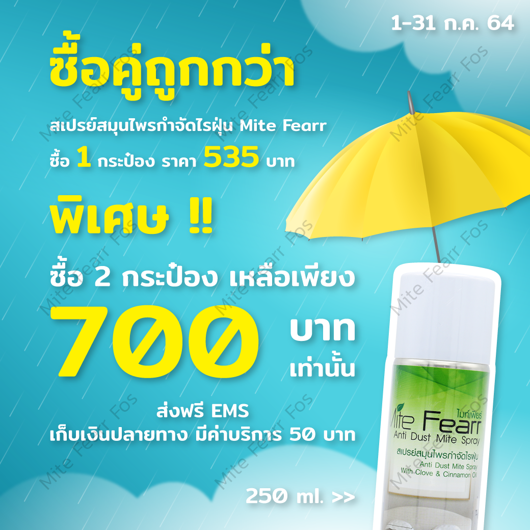 MiteFearrFos-Promotion-July-2021